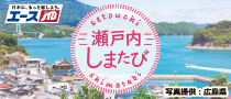JTB 瀬戸内しまたび 愛媛・山口・広島・岡山