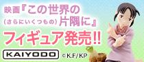 映画『この世界の(さらにいくつもの)片隅に』フィギュア発売 KAIYODO