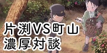 片渕VS町山 濃厚対談