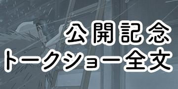 公開記念トークショー全文