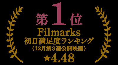 Filmarks 初日満足度ランキング 第1位