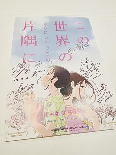 監督&キャストサイン入りB2ポスター